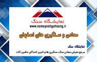 سنگبری آرش سنگ اصفهان