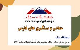 سنگبری پارسیان