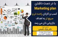 تدوین برنامه بازاریابی Marketing Plan