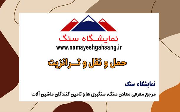 شرکت حمل ونقل کیهان ترابر